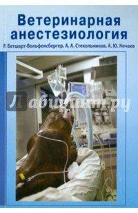 Учебник по анестезиологии животных